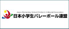 日本小学生バレーボール連盟
