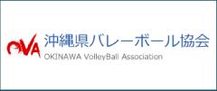 沖縄県バレーボール協会